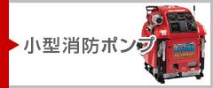 画像:小型消防ポンプ