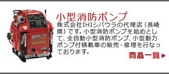 株式会社ツクモ取扱商品一覧小型消防ポンプ