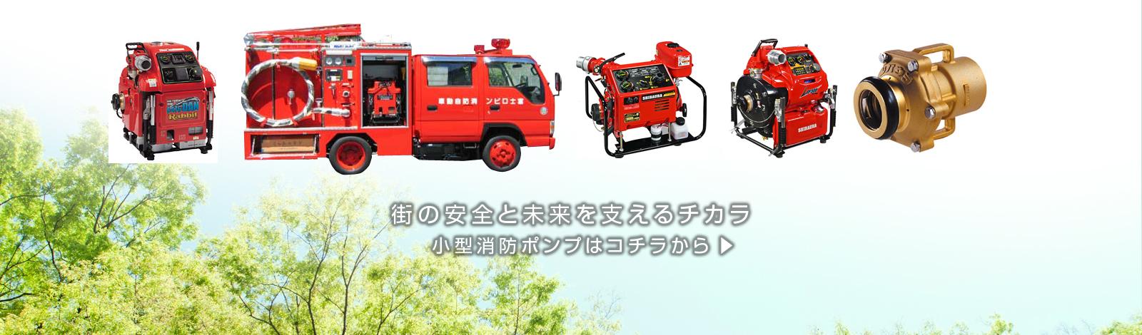 株式会社ツクモ小型消防ポンプ